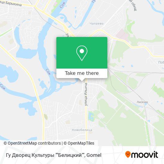 "Гу Дворец Культуры ""Белицкий"" map"