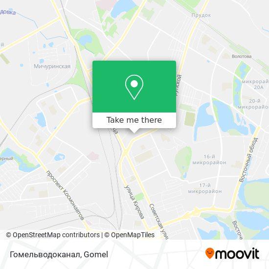 Гомельводоканал map