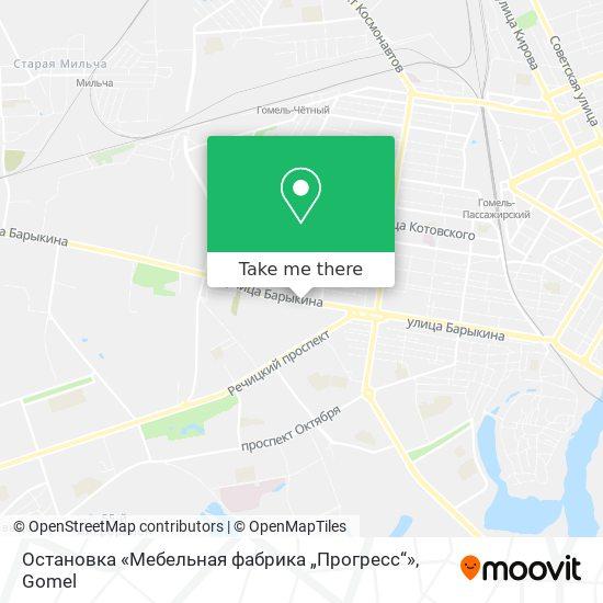 """Остановка «Мебельная фабрика """"Прогресс""""» map"""