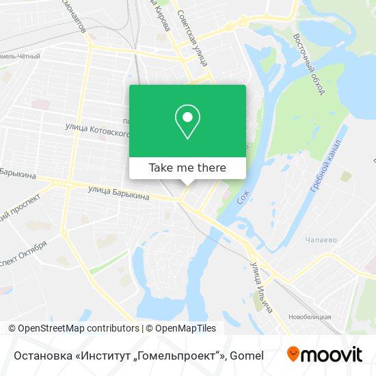 """Остановка «Институт """"Гомельпроект""""» map"""