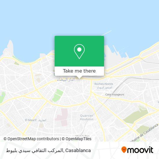 المركب الثقافي سيدي بليوط map