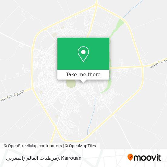 مرطبات العالم (المغربي) plan