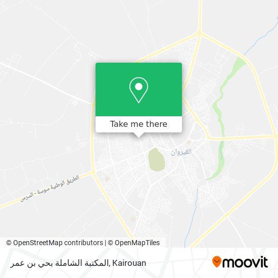 المكتبة الشاملة بحي بن عمر plan