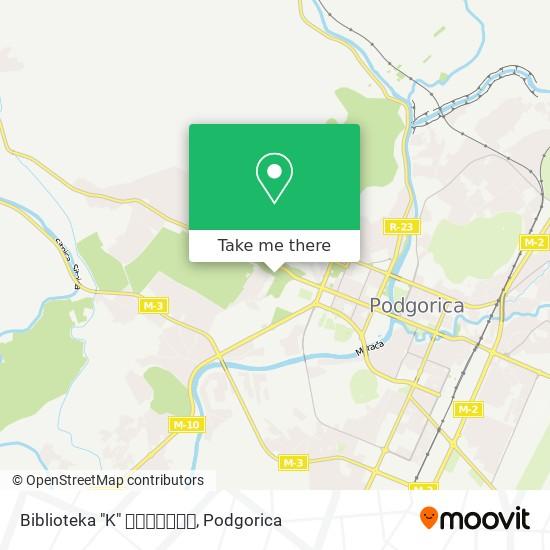 "Biblioteka ""K"" 📝📚📕📊📈💻🏡 map"