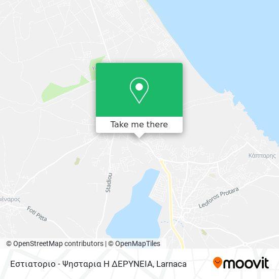 Εστιατοριο - Ψησταρια Η ΔΕΡΥΝΕΙΑ χάρτης