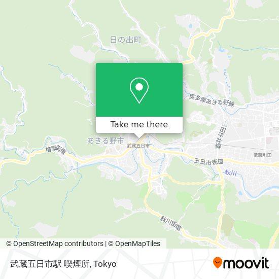 武蔵五日市駅 喫煙所 map