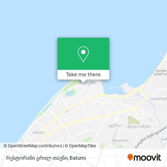 რესტორანი გრილ თაუნი map