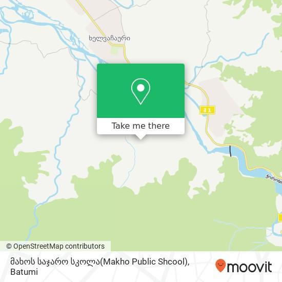 მახოს საჯარო სკოლა(Makho Public Shcool) map