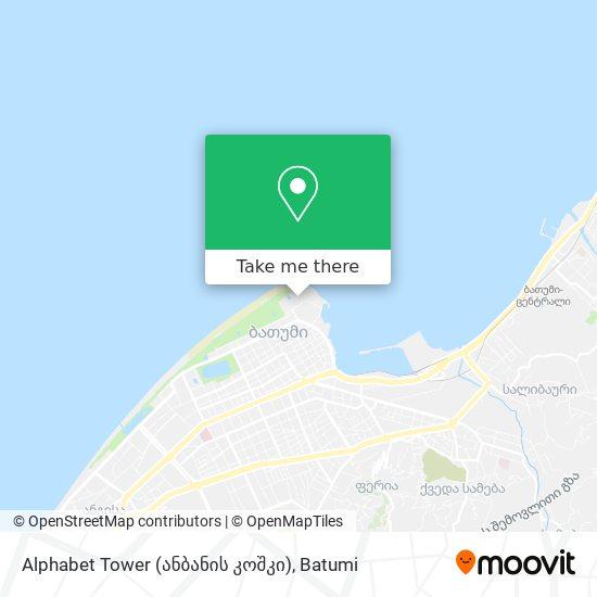 Alphabet Tower (ანბანის კოშკი) map