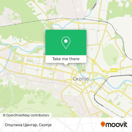 Општина Центар map