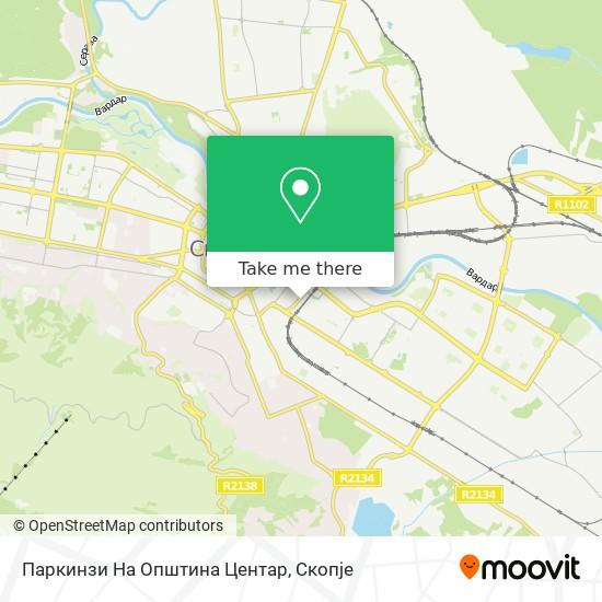 Паркинзи На Општина Центар map