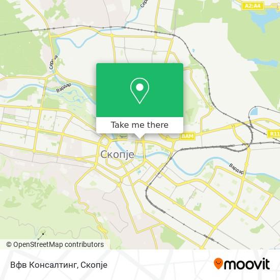 Вфв Консалтинг map
