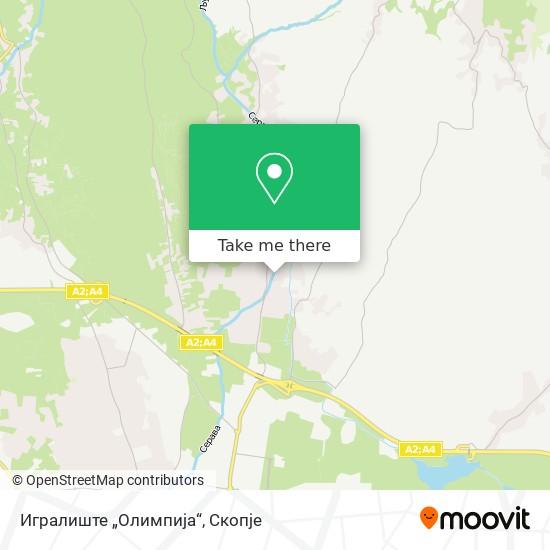 """Игралиште """"Олимпија"""" map"""