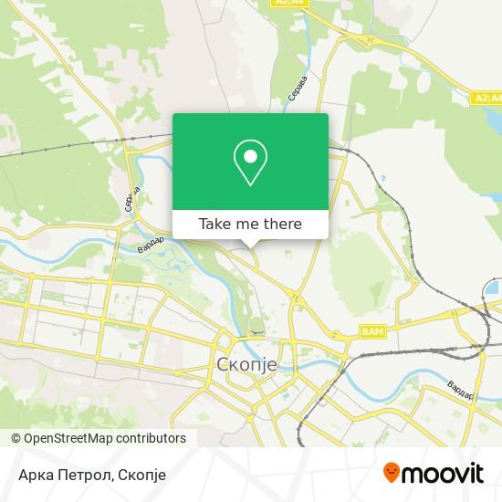 Арка Петрол map
