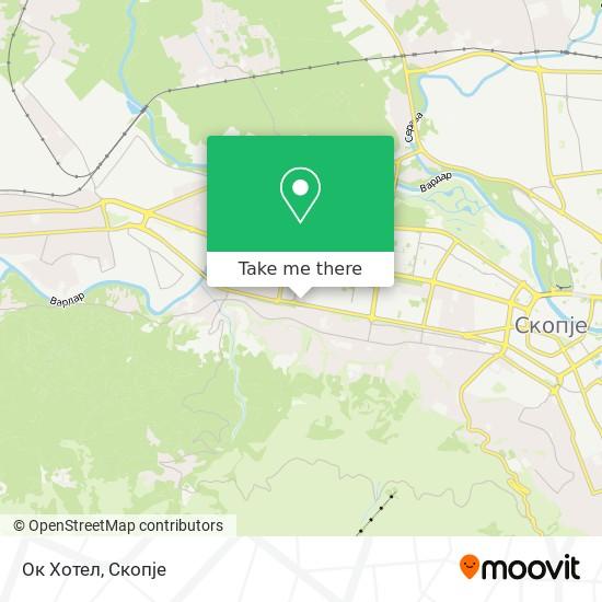 Ок Хотел map