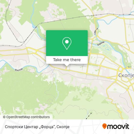 Форца Спортски Центар map