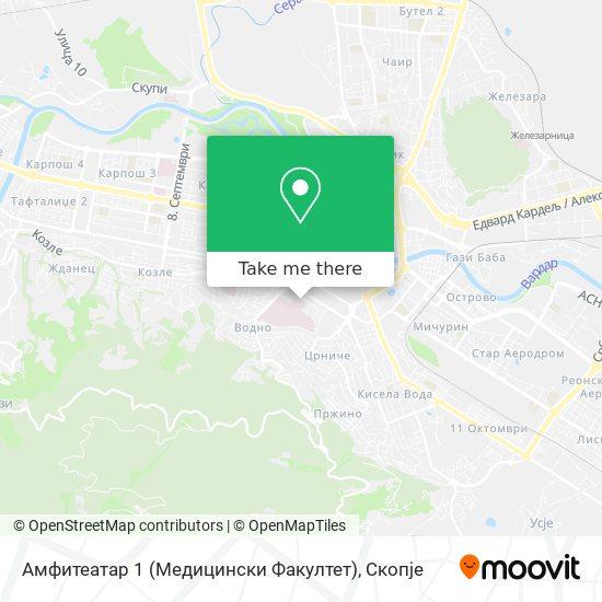Амфитеатар 1 (Медицински Факултет) map