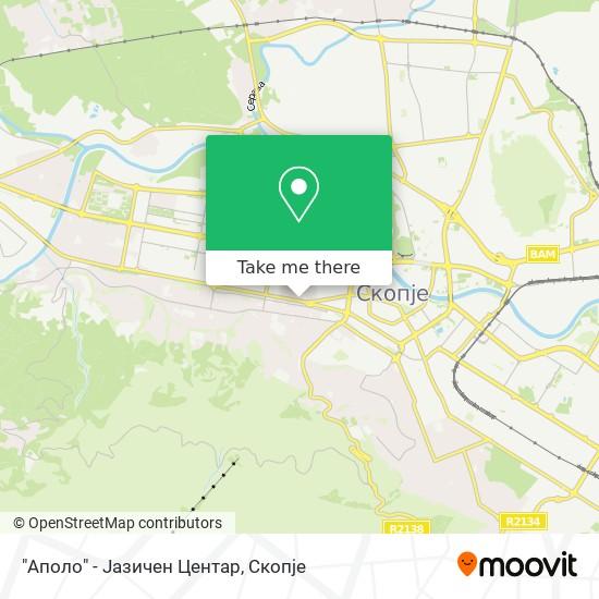"""Аполо"" - Јазичен Центар map"