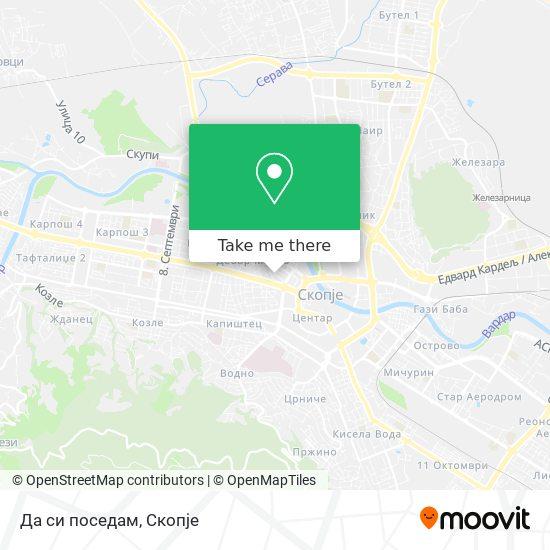 Да си поседам map