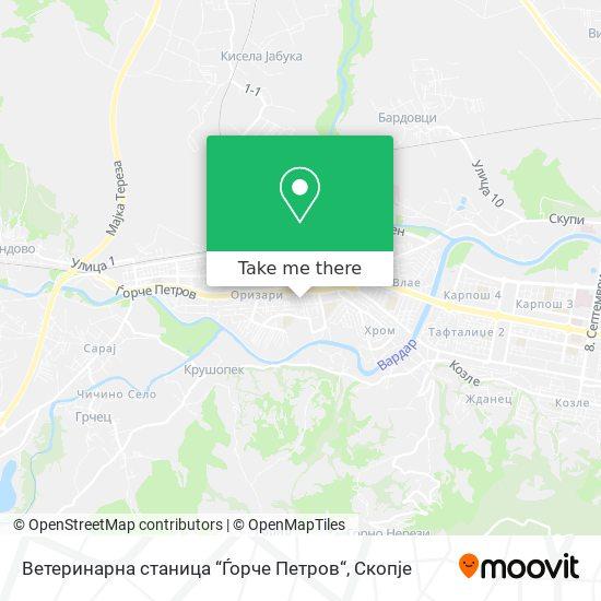 "Ветеринарна станица ""Ѓорче Петров"" map"