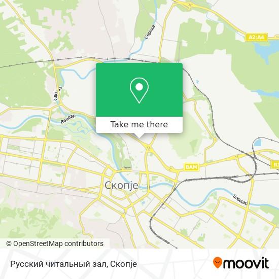 Русский читальный зал map