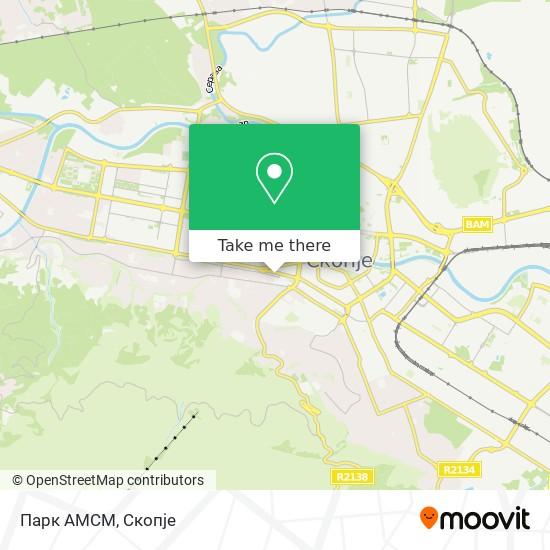 Парк АМСМ map
