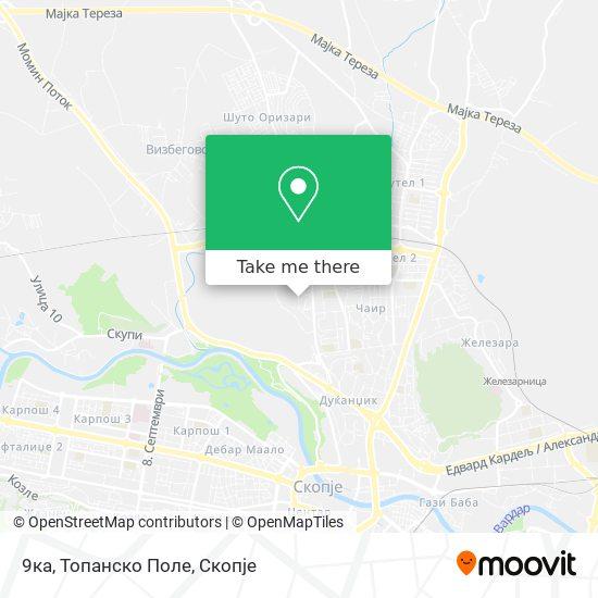 9ка, Топанско Поле map