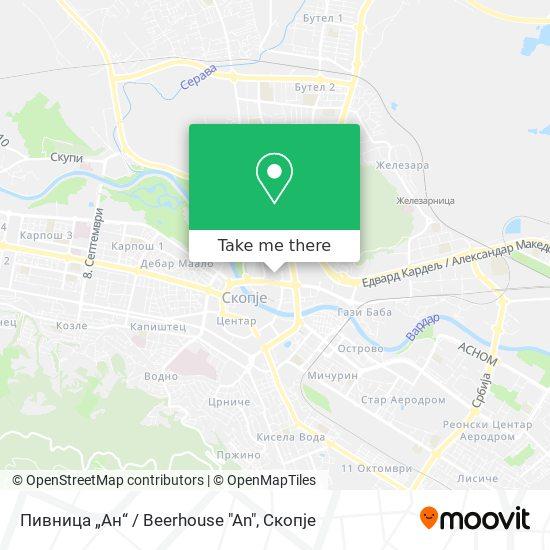 """Пивница """"Ан"""" / Beerhouse """"An"""" map"""