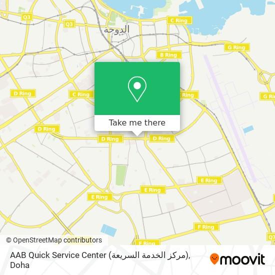 AAB Quick Service Center (مركز الخدمة السريعة) map