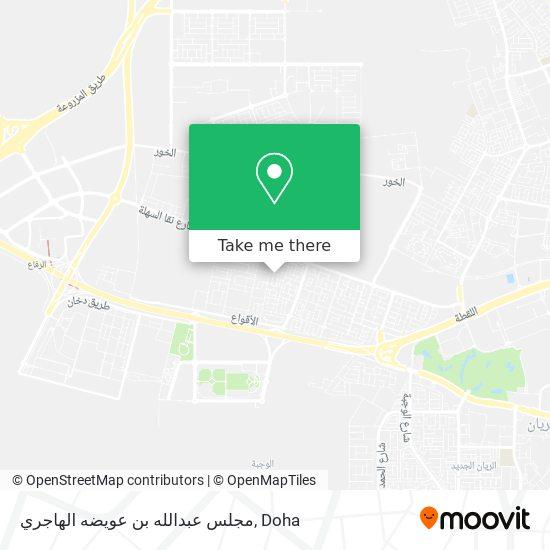 مجلس عبدالله بن عويضه الهاجري map