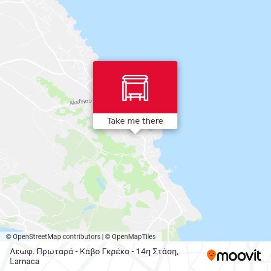 Λεωφ. Πρωταρά - Κάβο Γκρέκο - 14η Στάση map
