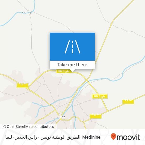 الطريق الوطنية تونس - رأس الجدير - ليبيا plan