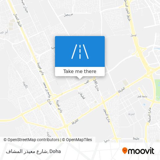 شارع معيذر المشاف map