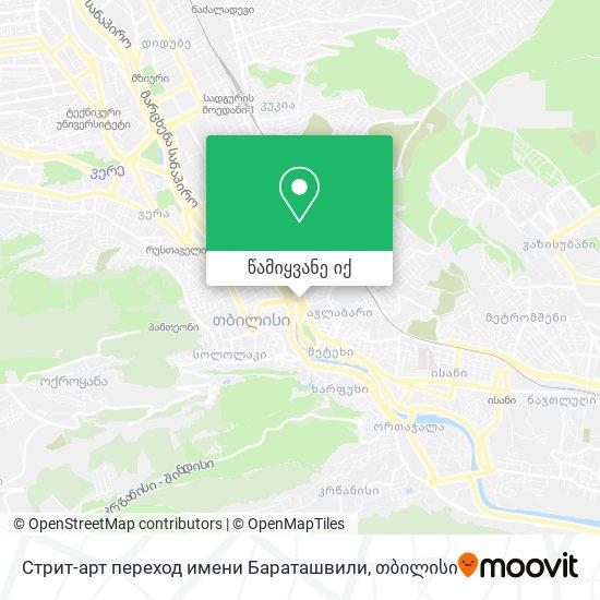 Стрит-арт переход имени Бараташвили რუკა