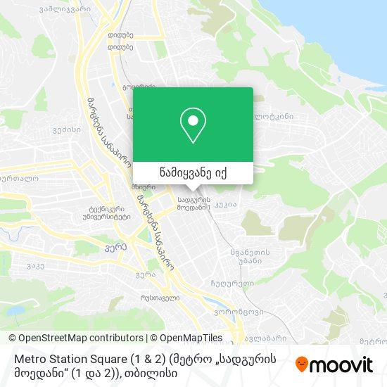 """Metro Station Square (1 & 2) (მეტრო """"სადგურის მოედანი"""" (1 და 2)) რუკა"""