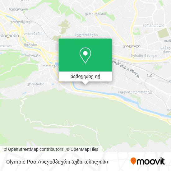 Olympic Pool/ოლიმპიური აუზი რუკა