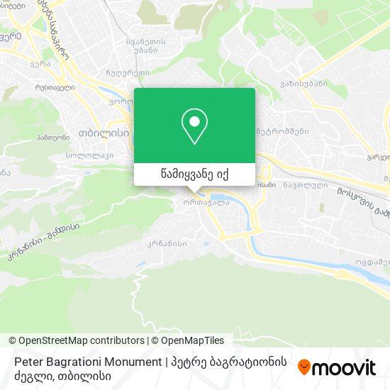 Peter Bagrationi Monument | პეტრე ბაგრატიონის ძეგლი რუკა