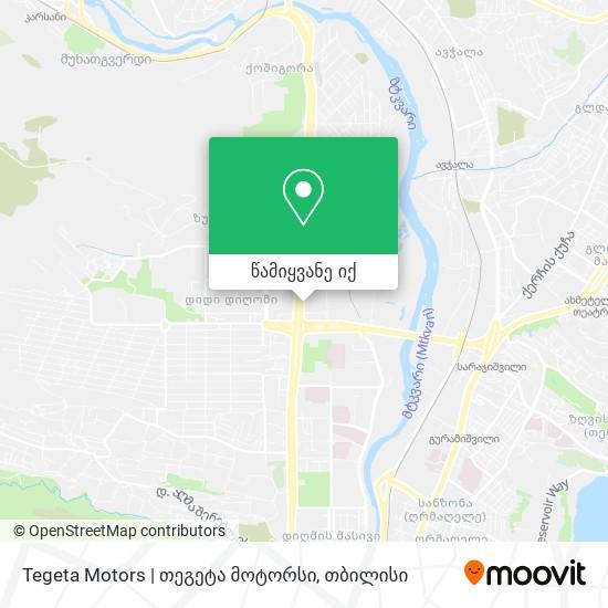 Tegeta Motors   თეგეტა მოტორსი რუკა