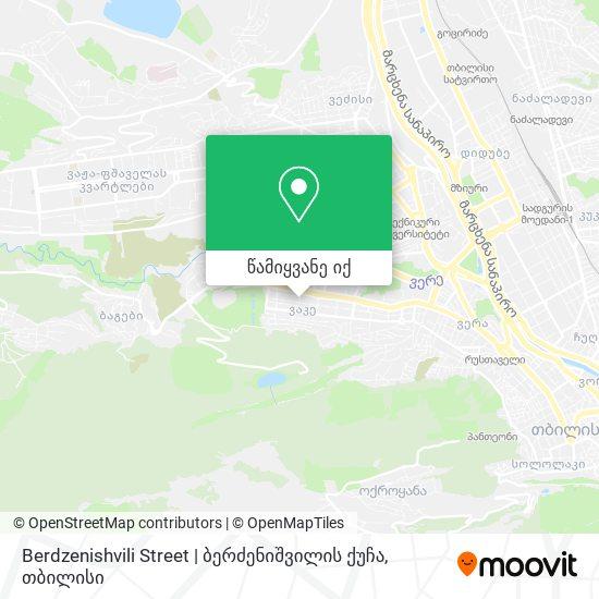 Berdzenishvili Street | ბერძენიშვილის ქუჩა რუკა