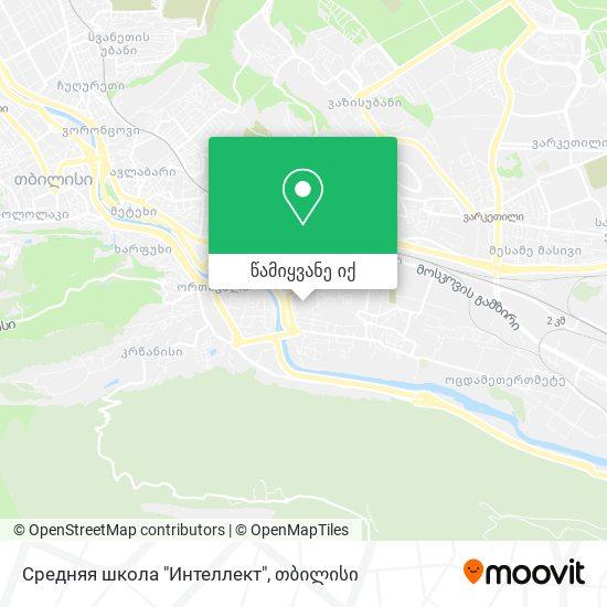 """Средняя школа """"Интеллект"""" რუკა"""