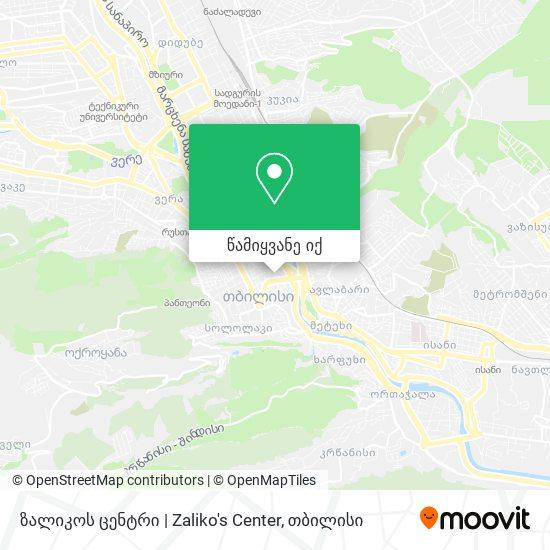 ზალიკოს ცენტრი | Zaliko's Center რუკა