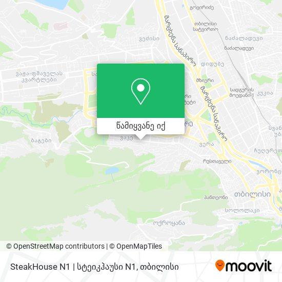 SteakHouse N1 | სტეიკჰაუსი N1 რუკა