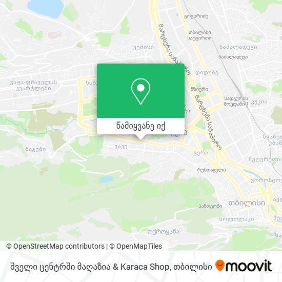 შველი ცენტრში მაღაზია & Karaca Shop რუკა