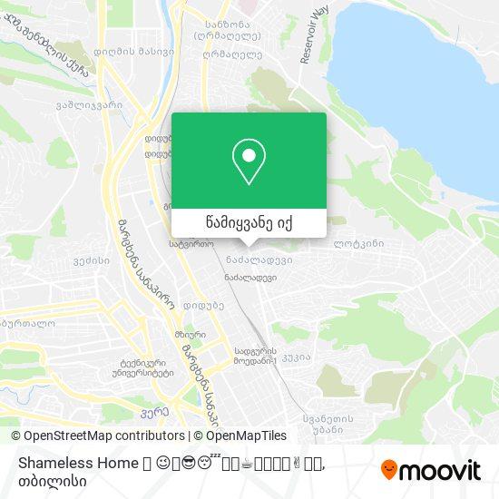 Shameless Home 🏡 😉💏😎😴👌💤☕🍻🚿🚾💆✌👫🤐 რუკა
