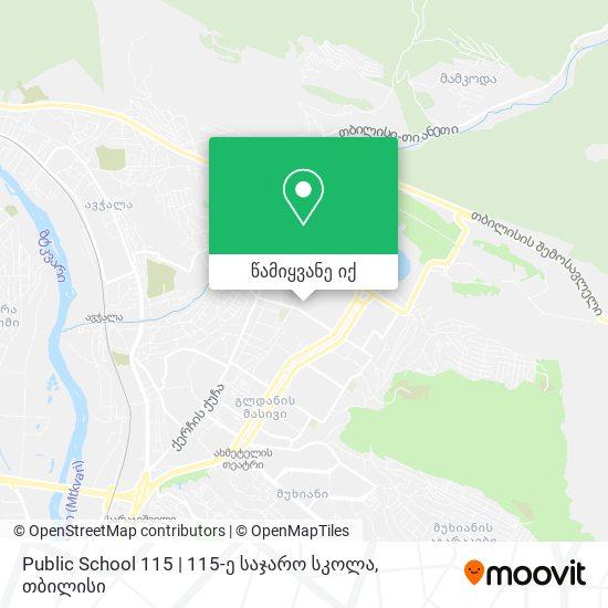 Public School 115 | 115-ე საჯარო სკოლა რუკა
