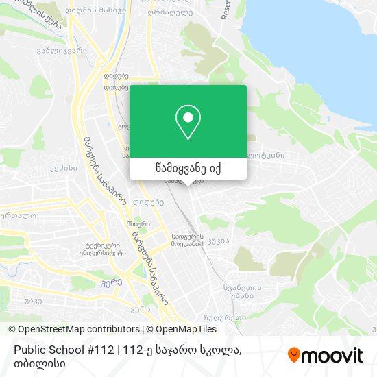 Public School  #112 | 112-ე საჯარო სკოლა რუკა