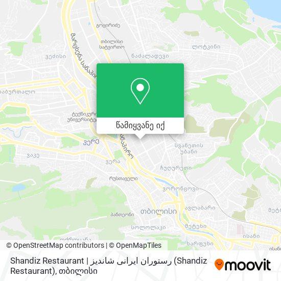 Shandiz Restaurant | رستوران ايرانى شانديز რუკა