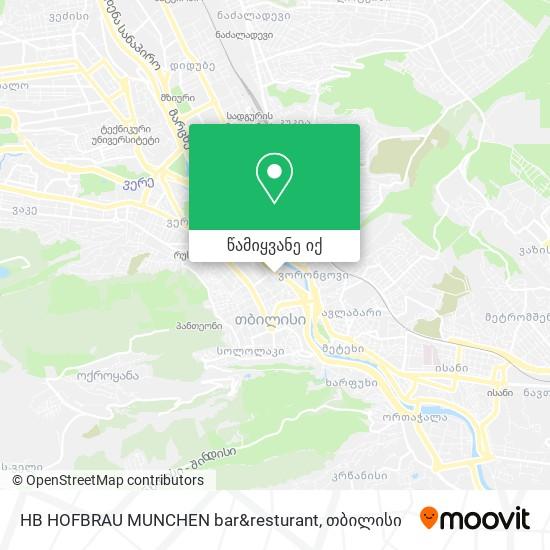 HB HOFBRAU MUNCHEN bar&resturant რუკა