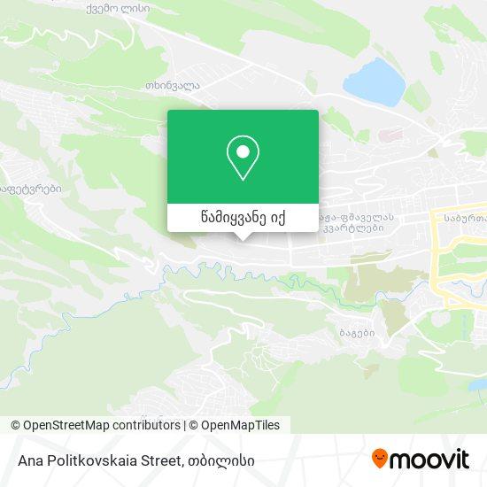 Ana Politkovskaia Street რუკა