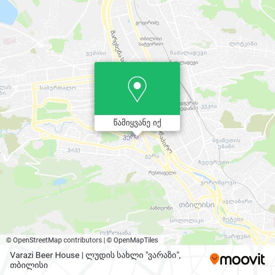 "Varazi Beer House | ლუდის სახლი ""ვარაზი"" რუკა"